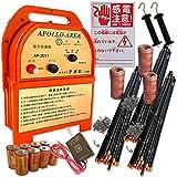 300m2段張り電気柵お得セット日本製電子防護器 アポロ AP-2011(Φ11mmポール)AP-2011-1-2d30
