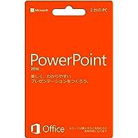 【旧商品/販売終了】Microsoft PowerPoint2016 (永続版) カード版 Windows PC2台