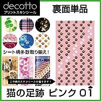 docomo Xperia Z SO-02E 専用 スキンシート 裏面 猫の足跡 【 ピンク01 】