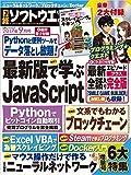 日経ソフトウエア 2017年 09 月号