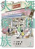 匠三代 深川大家族(3) (ビッグコミックス)