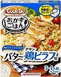 味の素 CookDo おかずごはん バター鶏(チキン) ピラフ用 90g×5個