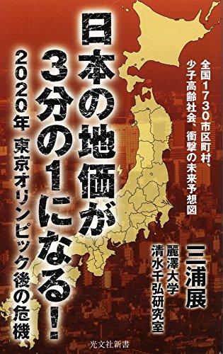 日本の地価が3分の1になる!  2020年 東京オリンピック後の危機 (光文社新書)
