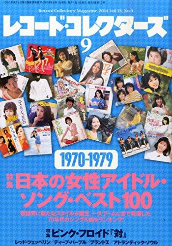 レコード・コレクターズ2014年09月号