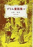 グリム童話集(4) (偕成社文庫3087)