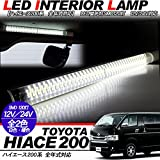 ハイエース 200系 LEDライト/LED蛍光灯/作業灯 8W/SMD120灯 標準/ワイドボディ ルームランプ/車中泊 4300K-暖色