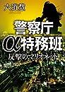 反撃のマリオネット: 警察庁α特務班 (徳間文庫)