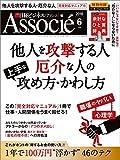 日経ビジネスアソシエ 2016年 6月号 [雑誌]