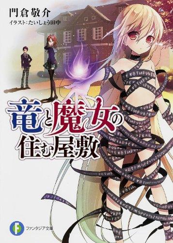 竜と魔女の住む屋敷 (富士見ファンタジア文庫)の詳細を見る