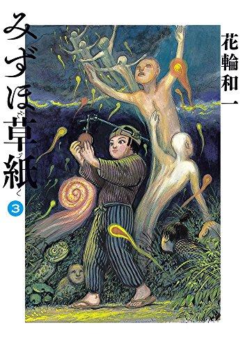 みずほ草紙 3 (ビッグコミックススペシャル)