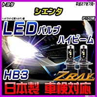 トヨタ シエンタ P170系 平成27年7月- 【LED ホワイトバルブ】 日本製 3年保証 車検対応 led LEDライト
