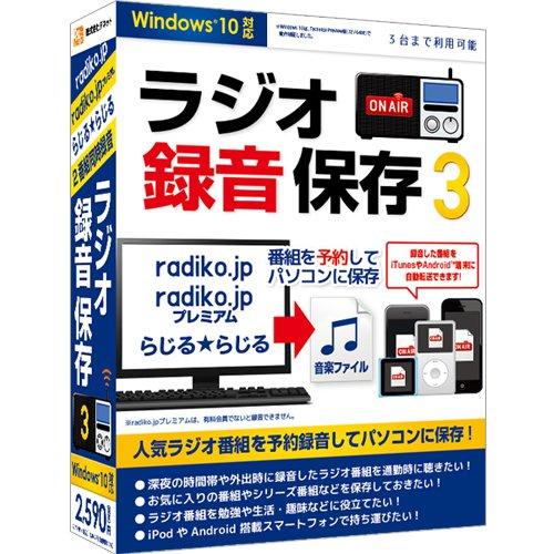デネット ラジオ 録音 保存3