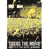 阪神タイガース THE MOVIE~猛虎神話集~ [DVD]