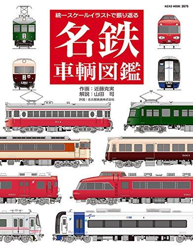 名鉄車輌図鑑 (NEKO MOOK)
