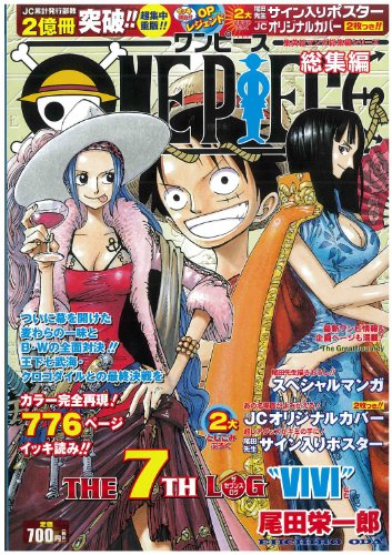 ONE PIECE 総集編 THE 7TH LOG (集英社マンガ総集編シリーズ)の詳細を見る