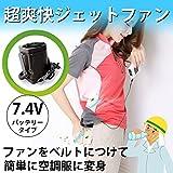 ベストアンサー 超爽快ジェットファン7.4V バッテリー セット 空調ファン 扇風機 ファン ジェット ジェットファン 空冷 冷風 送風