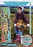 これぞ! 田舎熟女の仕事師 美瑛のオカンは野菜作りの名人で六十路のくせに恥じらう痴態 ルビー [DVD]