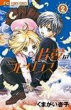 片翼のラビリンス 2 (フラワーコミックス)