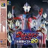 CDツイン ウルトラマンシリーズ主題歌ベスト20