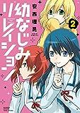 幼なじみリレイション(2) (バンブーコミックス 4コマセレクション)