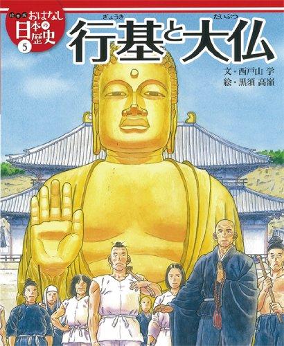 行基と大仏 (絵本版おはなし日本の歴史 5)