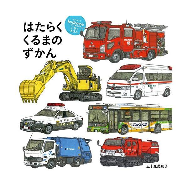 kodomoe(コドモエ) 2017年 10月...の紹介画像4