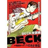 BECK 覚醒編 (講談社プラチナコミックス)