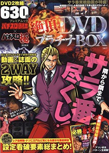絶頂DVDプラチナBOX Vol.1 (プレミアムック)