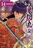 鬼切丸伝 14 (SPコミックス)
