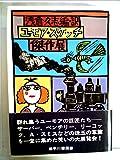 ユーモア・スケッチ傑作展 (1978年)