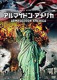 アルマゲドン・アメリカ[DVD]