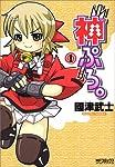 神ぷろ。 1 (MFコミックス アライブシリーズ)