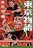 東京物語 (集英社文庫) 画像