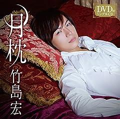 竹島宏「月枕」の歌詞を収録したCDジャケット画像