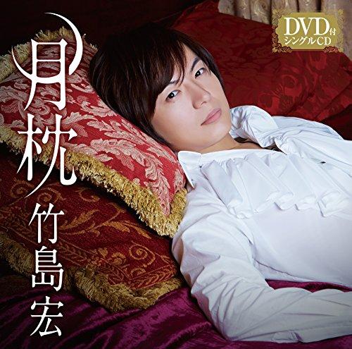 月枕(Cタイプ)(DVD付)