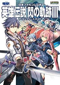 日本ファルコム公式 閃の軌跡III ザ・コンプリートガイド