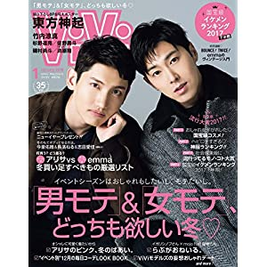 ViVi(ヴィヴィ) 2018年 01 月号 [雑誌]
