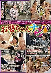 お婆ちゃんナンパ ルビー [DVD]