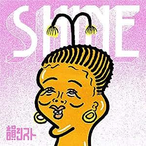 【Amazon.co.jp限定】SHINE (特典:ブリキ缶栽培キット(Sweet Basil))付