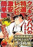 クッキングパパの特選レシピ 激安簡単編 (講談社プラチナコミックス)