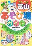 子どもとでかける富山あそび場ガイド〈'05~'06〉