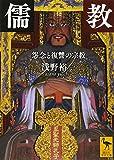 「儒教 怨念と復讐の宗教 (講談社学術文庫)」販売ページヘ