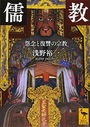 儒教 怨念と復讐の宗教 (講談社学術文庫)の詳細を見る