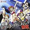 アイドルマスター XENOGLOSSIA キャラクターボーカルアルバム Vol.1