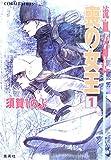 流血女神伝 / 須賀 しのぶ のシリーズ情報を見る
