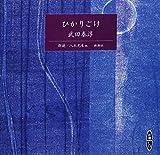 ひかりごけ [新潮CD]