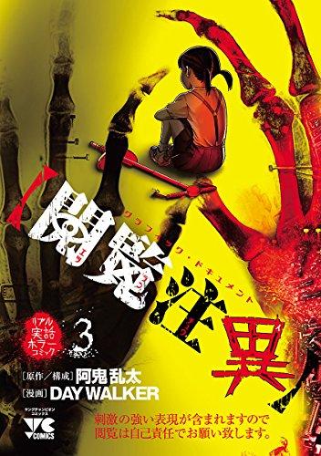 【閲覧注異】 3 (ヤングチャンピオン・コミックス)