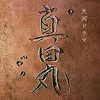 NHK大河ドラマ「真田丸」テーマ(服部隆之)