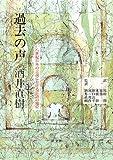 過去の声―一八世紀日本の言説における言語の地位