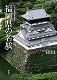 福岡県の名城 (アクロス福岡文化誌)